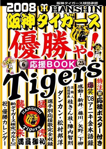 Tigers2008_blg.jpg