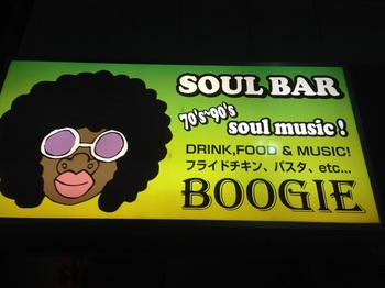 SOUL BAR BOOGIE看板