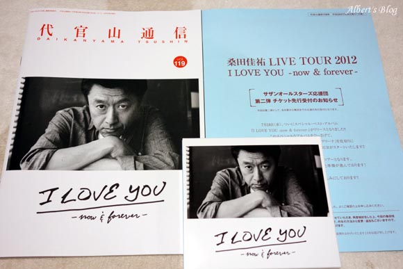 桑田佳祐 LIVE TOUR 2012.JPG