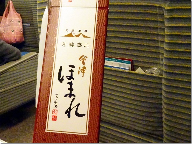 からはし ほまれ酒造 福島県 喜多方市