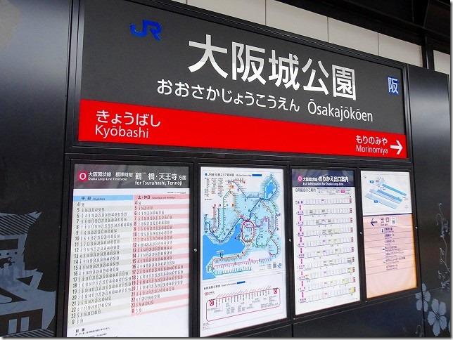 大阪城公園駅(大阪市 中央区)