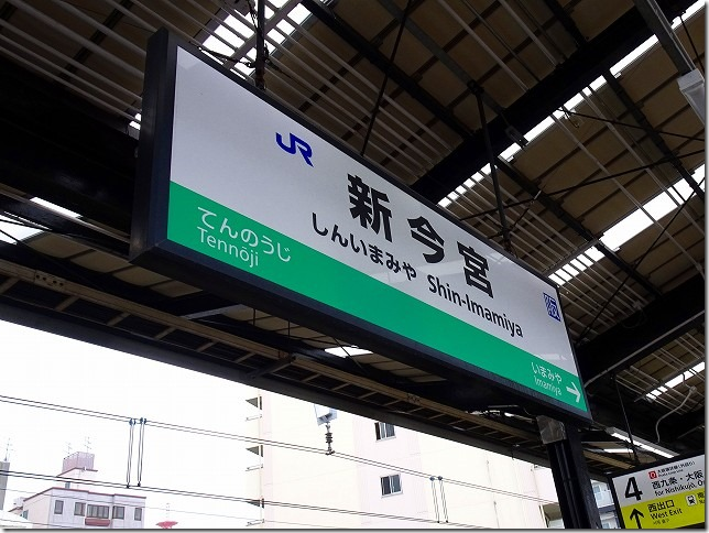 新今宮駅(大阪府 大阪市 浪速区・西成区)
