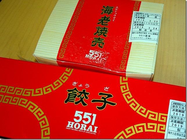551 蓬莱(HORAI)