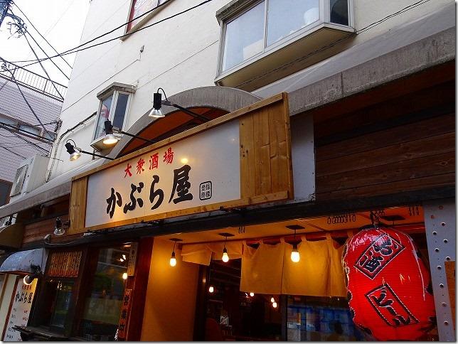 かぶら屋(東京都 杉並区)
