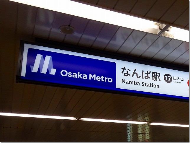 なんば/OCAT(Osaka City Air Terminal/オーキャット)