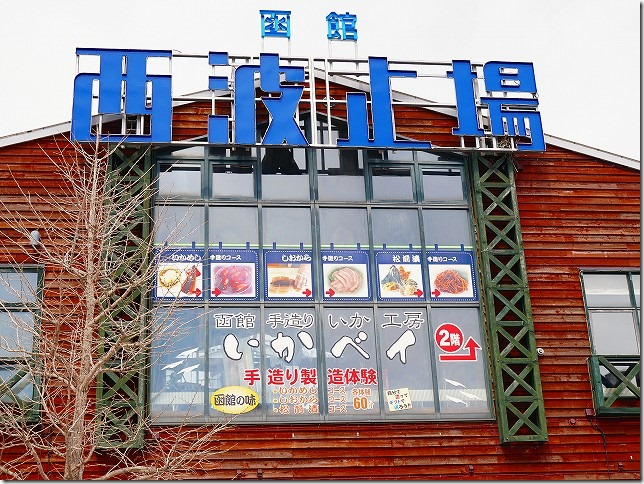 金森赤レンガ倉庫 函館