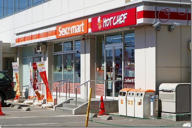 Seicomart(セイコーマート) 函館