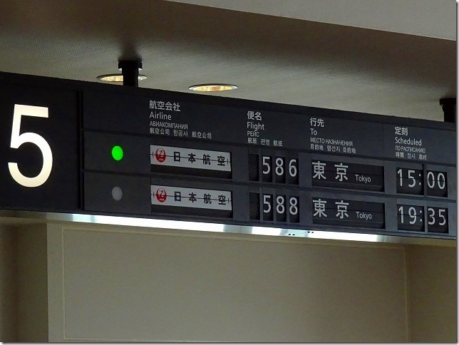 函館空港 北海道 函館市
