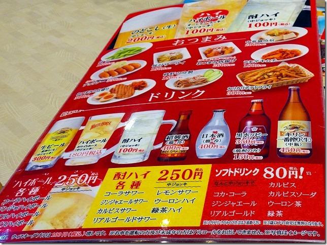 中華食堂 一番館 阿佐ヶ谷パールセンター 東京都 杉並区区