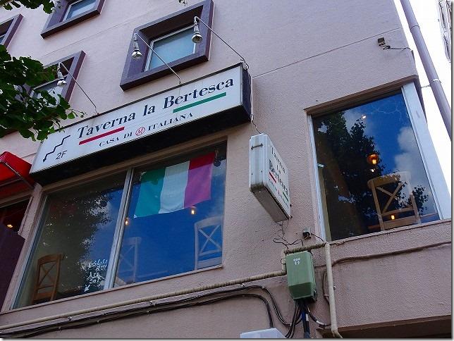 タヴェルナ・ラ・ベルテスカ 東京都 杉並区 阿佐ヶ谷