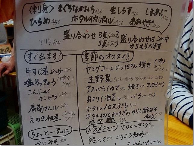 つきのや 東京都 杉並区 阿佐ヶ谷