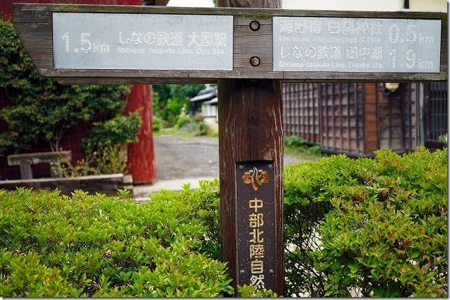 海野宿(うんのじゅく)(長野県 東御(とうみ)市)