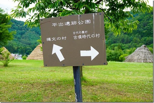 平出(ひらいで)遺跡(長野県 塩尻(しおじり)市)