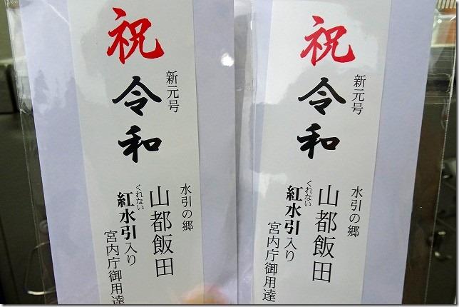 水引の郷 山都飯田(長野県 飯田市)