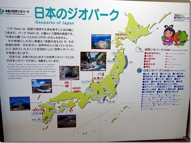 親不知ピアパーク(新潟県 糸魚川市)