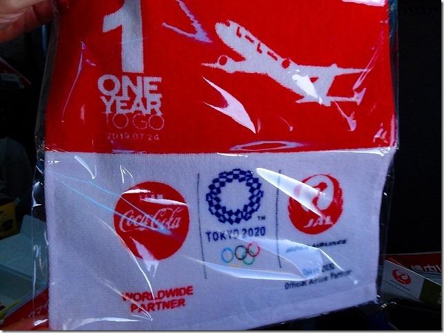 2020年 東京オリンピック・パラリンピック