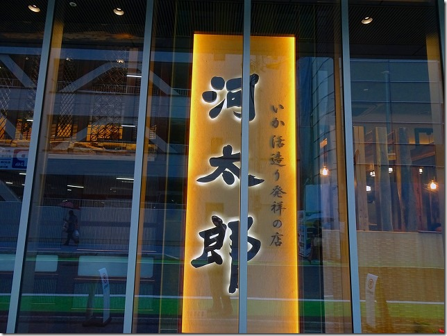河太郎 (福岡県 博多区)