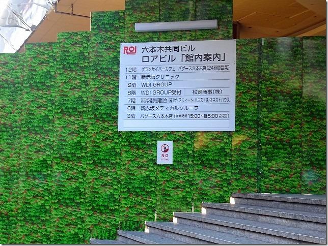 六本木(東京都 港区) 六本木ロアビル(六本木共同ビル)