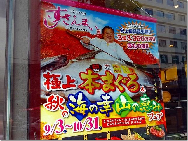 六本木(東京都 港区) すしざんまい 六本木ロアビル前店