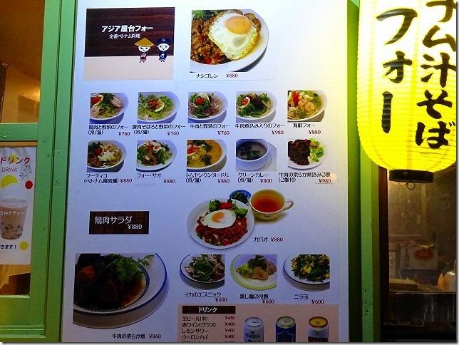 アジア料理 PHO 東京都 杉並区