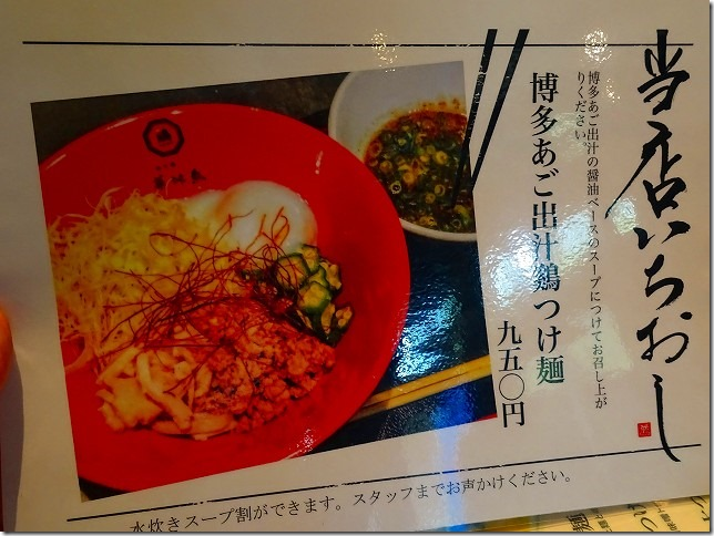 博多鶏ソバ 華味鳥(東京都 新宿区)