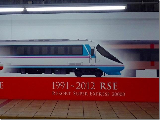 小田急ロマンスカー RSE(20000形)