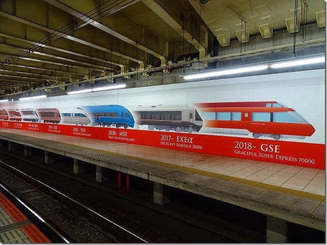 新宿駅 小田急線