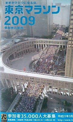 東京マラソン2009.jpg