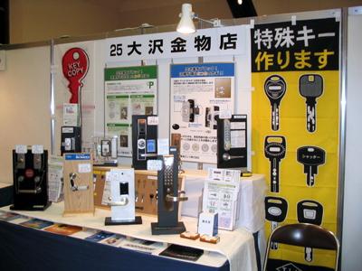 モノづくりフェスタ2010(1).JPG