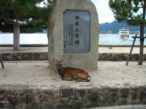 宮島①.JPG