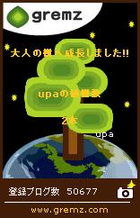 2本目大人の樹.jpg