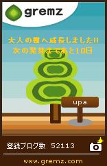 3本目大人の樹.jpg