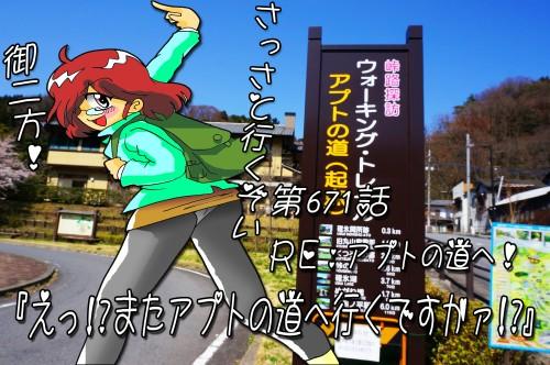 リ・アプト・相楽先輩671話2.jpg