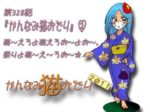 猫踊り2・基本.jpg