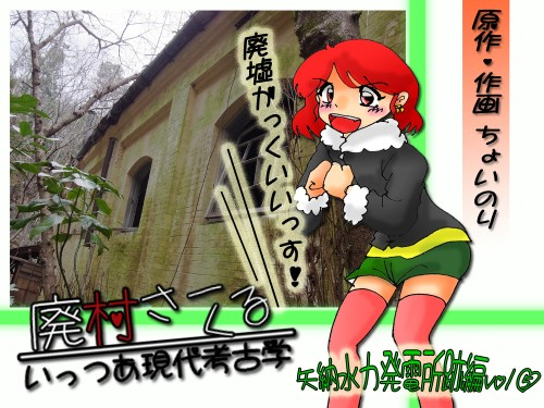 矢納水力発電所跡5no2.jpg