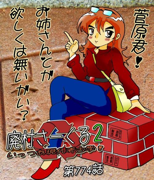 第774話・旧開拓使函館支庁書庫編☆・坊勢さん2.jpg