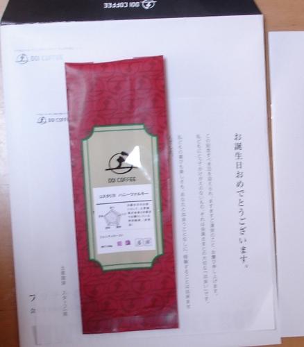 20131201土居珈琲.jpg