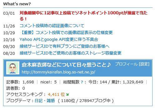 管理20140409.JPG