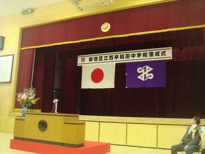 3.11 西早稲田落成式.jpg