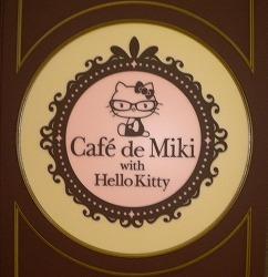 Cafe de MIKI.jpg