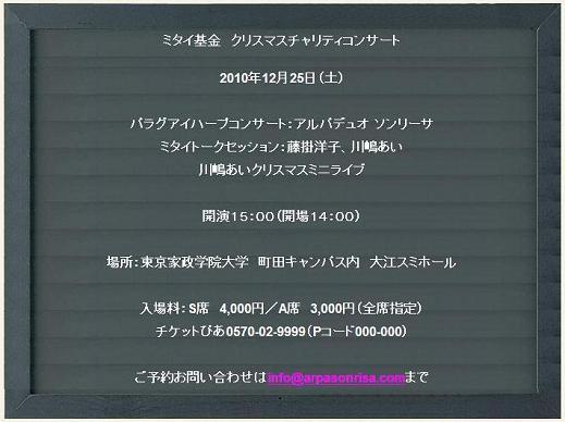ミタイ基金クリコン.JPG