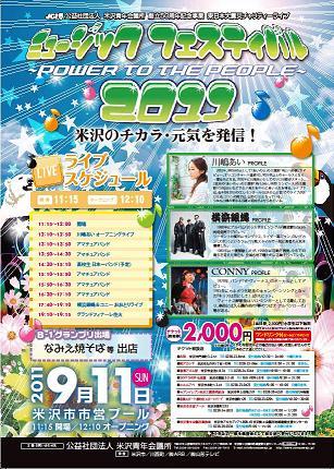 米沢ライブポスター.JPG