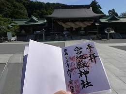 101 9月宮地嶽神社ツー.jpg