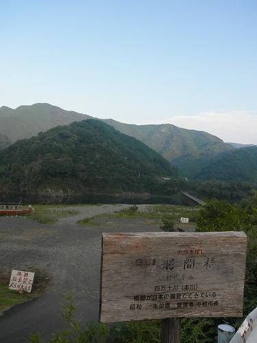 勝間橋.jpg