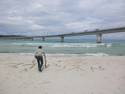 角島大橋が見える砂浜.jpg