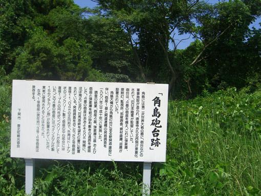 角島砲台跡.jpg