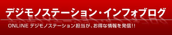 デジモノステーション・インフォブログ