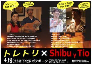 2015.4.18 Shibu Y Tio.jpg