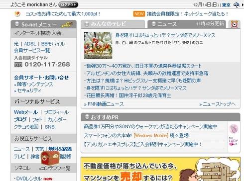 fushiginahako_December14c.JPG
