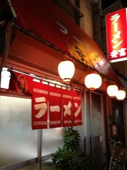 ラーメン安富 店前.JPG